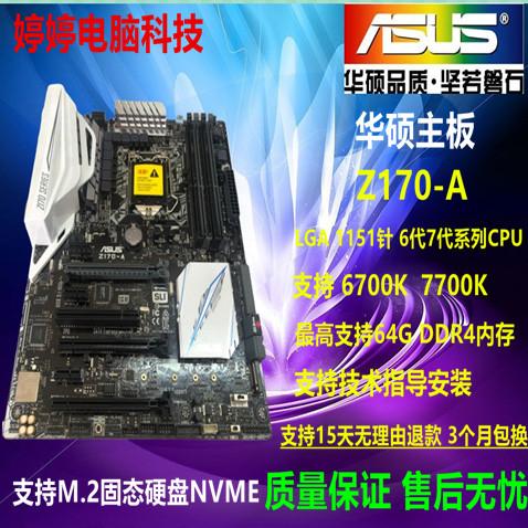 z270主機板Asus/華碩Z170-A/AR/E/P支持6代7代6700K 7700K支持DDR4