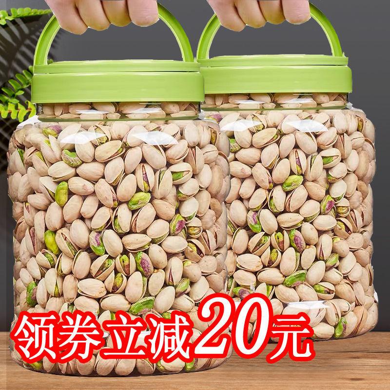 新貨開心果大顆粒500g辦公室休閒零食堅果乾貨乾果仁炒貨250g