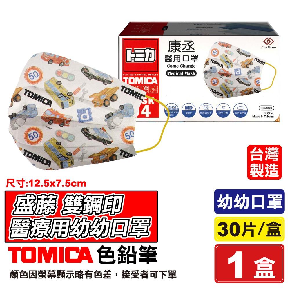 康丞 雙鋼印 TOMICA幼幼醫療口罩 (黃耳帶-04色鉛筆) 30入/盒 (台灣製) 專品藥局【2018393】