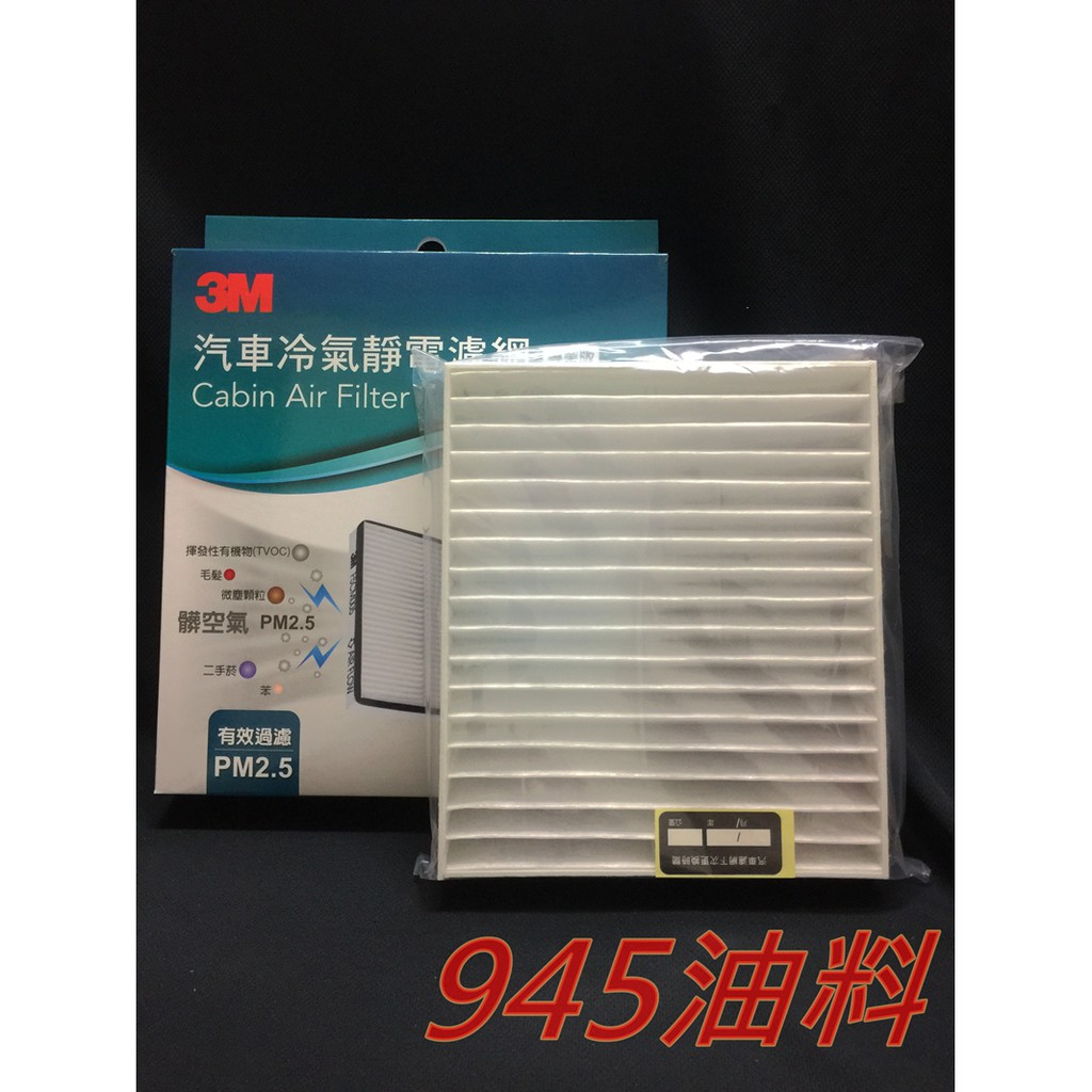 945油料 原廠版 LEXUS UX200 UX250H ES200 ES250 ES300H 18年 3M冷氣濾網