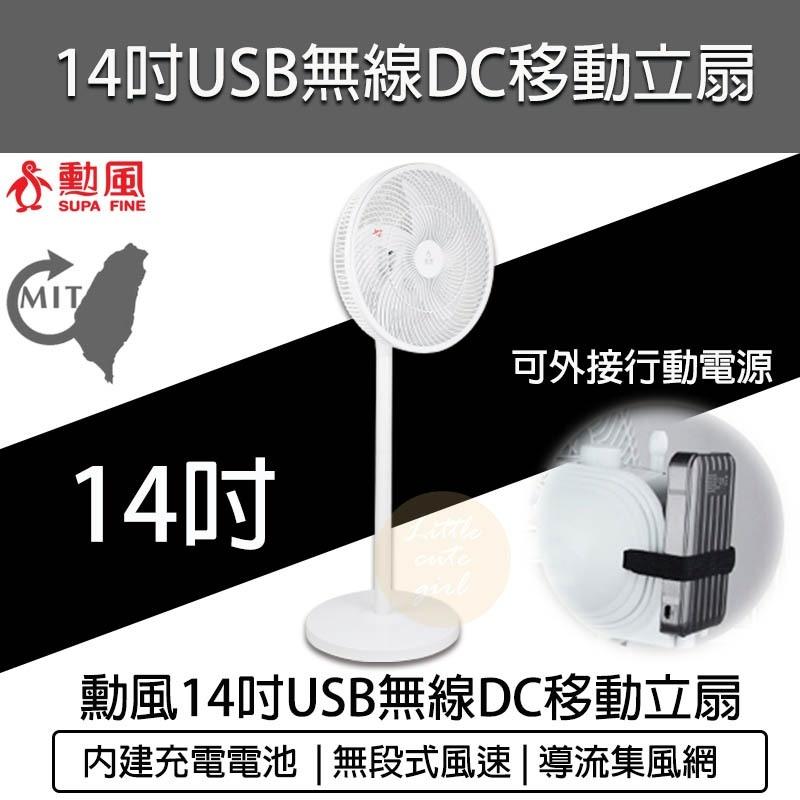 【免運費 含發票】勳風 14吋 USB充電式行動DC直流電風扇 HF-B22U 內建充電電池 電扇 立扇 露營