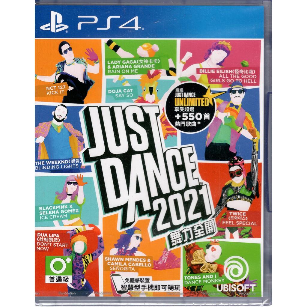 PS4遊戲 舞力全開 2021 Just Dance 2021 中文版【魔力電玩】