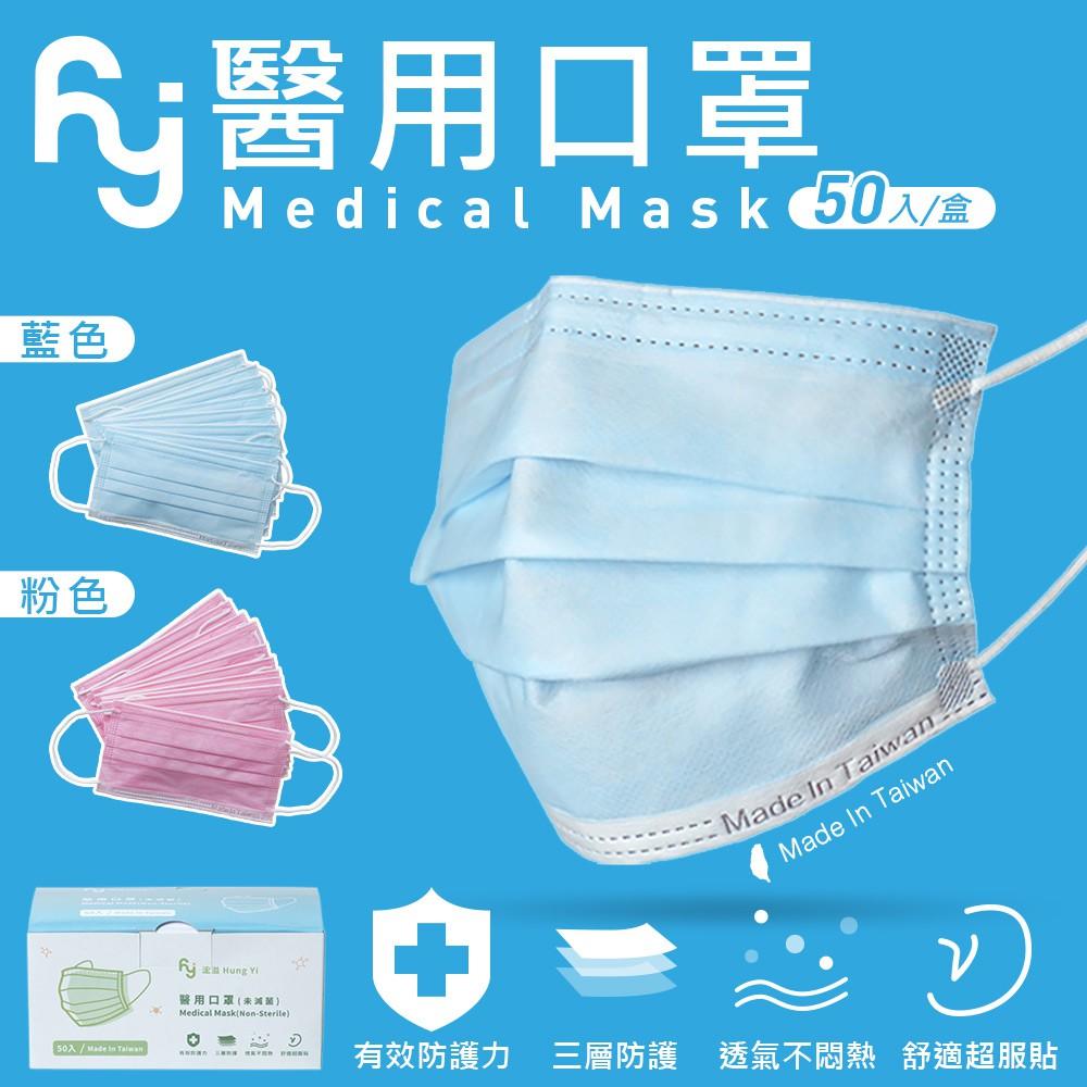 浤溢 口罩 醫療口罩 口罩醫療 醫療口罩台灣製 成人口罩 50入/盒 MD 雙鋼印【S032】
