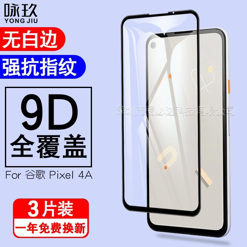 新款現貨∋Google/谷歌Pixel4XL鋼化膜 全屏覆蓋 3XL鋼化膜全包防窺膜pixel4鋼化膜防指紋Pixel3