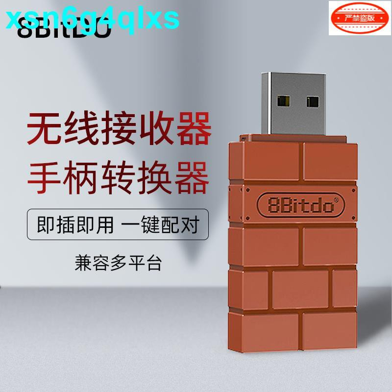 8Bitdo八位堂接收器NS任天堂Switch Pro精英Xboxones x PS4手柄轉接USB無線藍牙轉換器PC電
