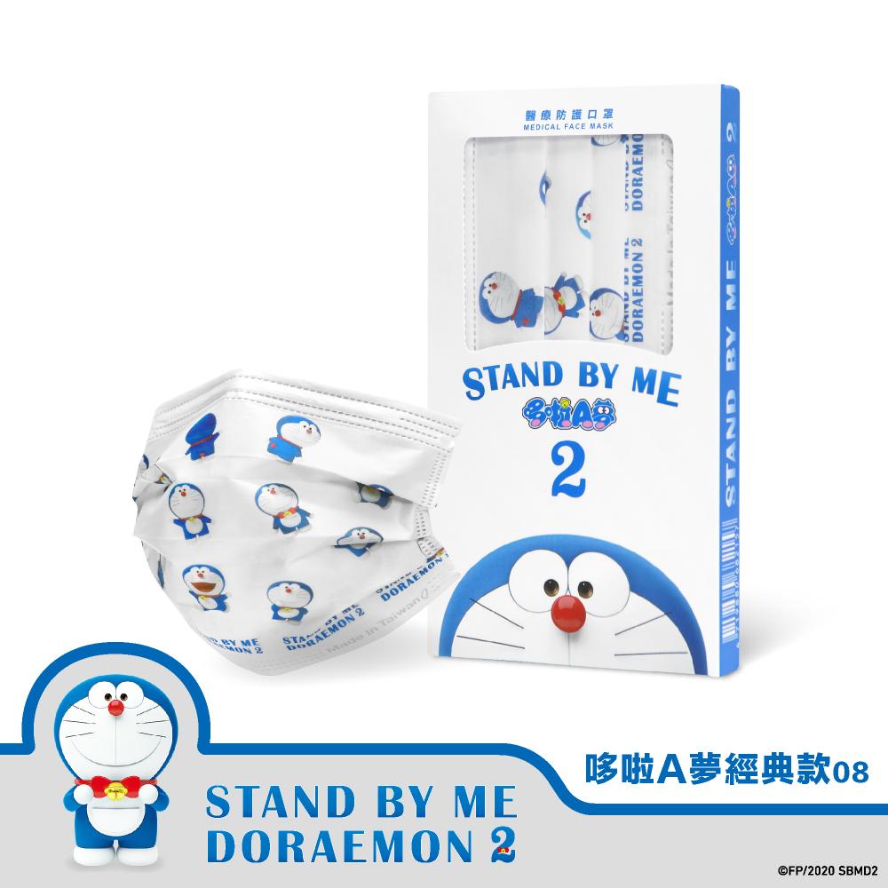 STAND BY ME 哆啦A夢2 兒童醫療口罩10入- 哆啦A夢經典款08【康是美】