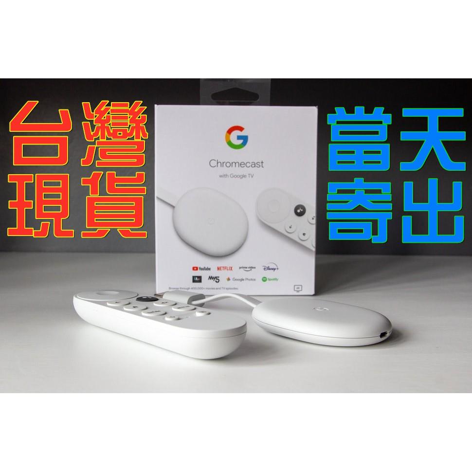 台灣現貨當天寄出第四代Google Chromecast with Google TV 4K媒體串流播放器電視棒2020