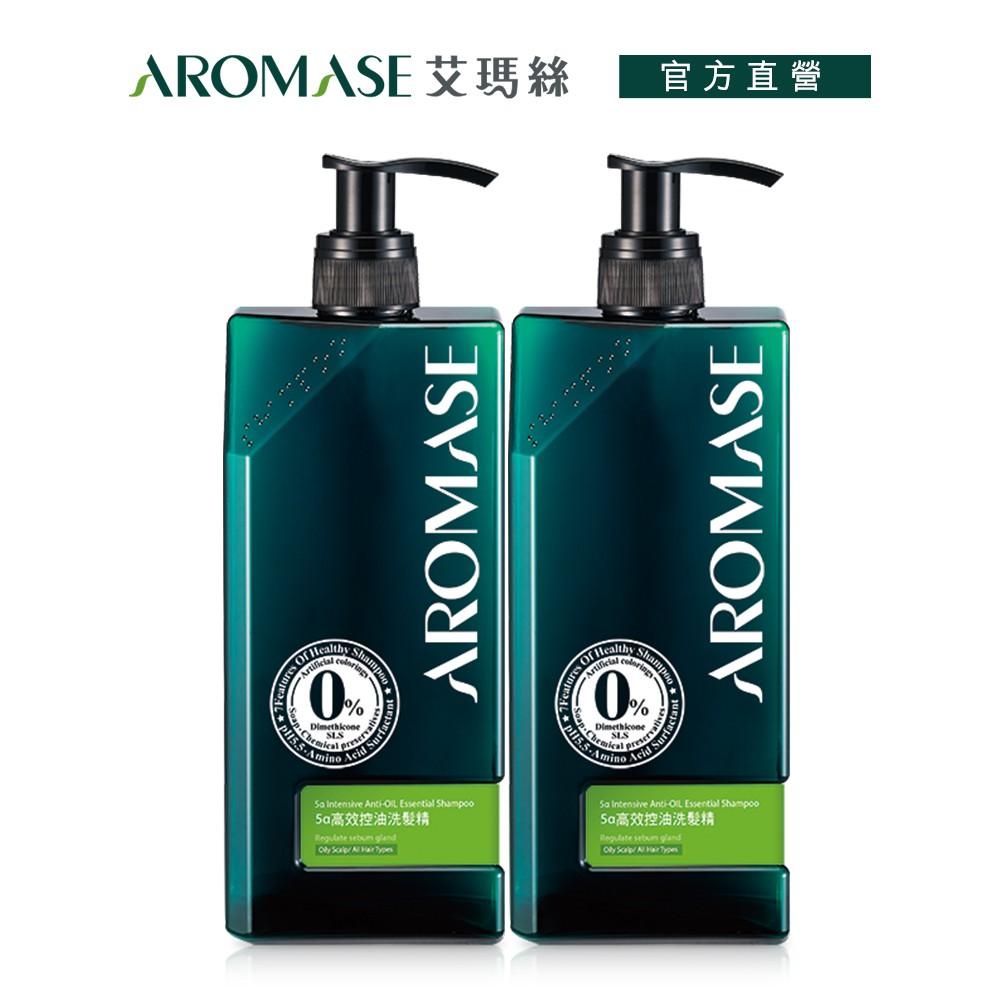 AROMASE艾瑪絲 5α高效控油洗髮精400ml x 2入-官方直營