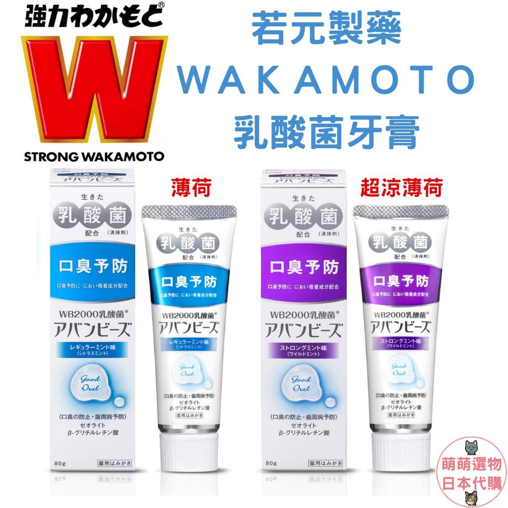 【現貨】日本 若元製藥 WAKAMOTO 乳酸菌牙膏 80g