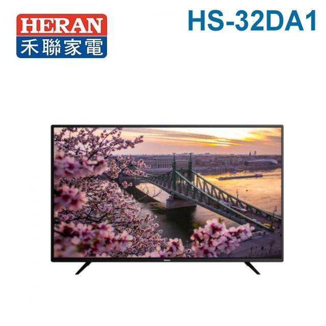 HERAN禾聯 (可議價)32吋液晶顯示器 HS-32DA1