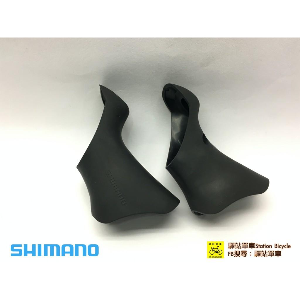 SHIMANO 原廠補修品 ST-A070 Tourney   3x7速 2x7速 握把套 把手套 把套 3400可用