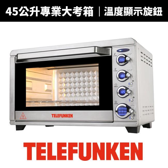 【德律風根】45公升溫度顯示烤箱(LT-TOV1738)福利品