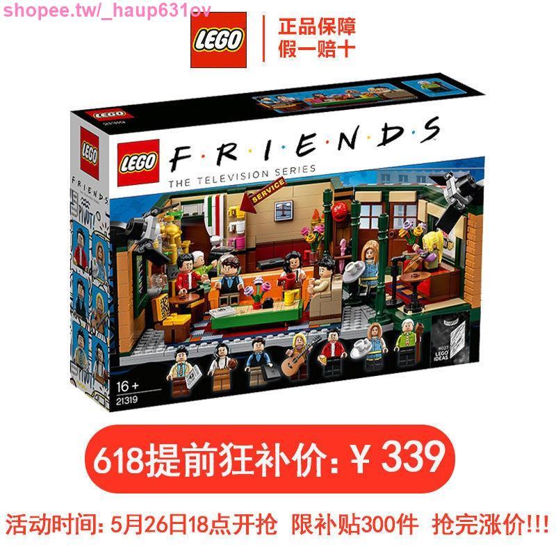 可愛醬/正品 樂高 LEGO 21319 老友記 中央公園咖啡館 積木 玩具禮物