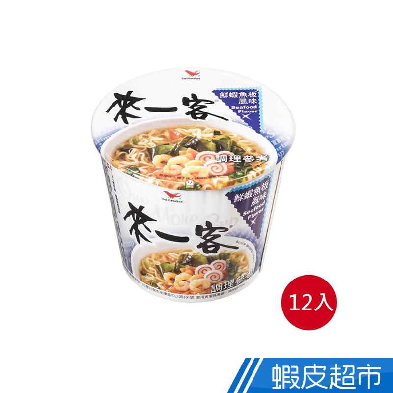 來一客 鮮蝦魚板風味杯(63g*12入/箱) 即食杯麵  現貨 蝦皮直送