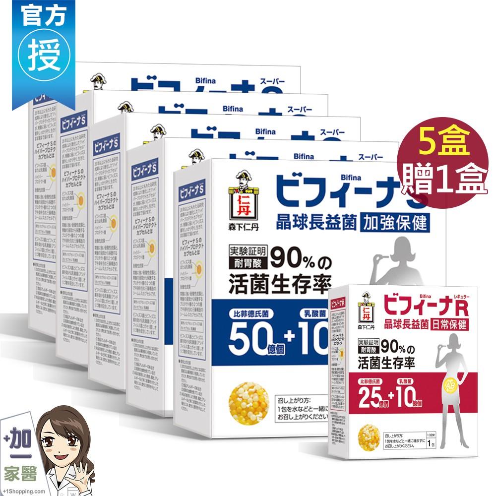 森下仁丹 50+10長益菌加強版30包x5盒贈送25+10長生菌加強版14包x1盒 免運