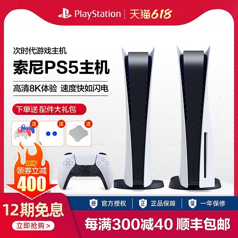 【台灣 現貨】正品【分期免息】索尼PS5主機PlayStation5電視遊戲機光碟機版數位版超高清港版日版藍光8K播放機