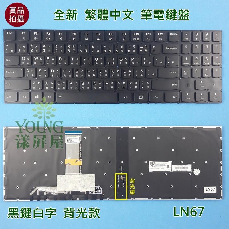 【爆款】✲聯想Y520 Y720 R720-15IKBM R720 Y7000 Y530 Y730繁體背光鍵盤