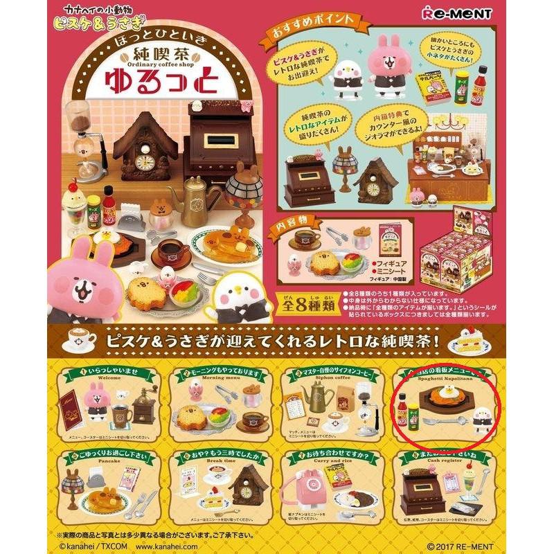 【現貨】KANAHEI 卡娜赫拉的小動物 純喫茶復古咖啡廳 re-ment 公仔盒玩