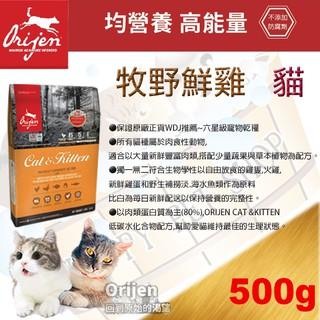 ✪500g夾鏈袋分裝包✪渴望Orijen 成幼貓 無穀貓飼料野牧鮮雞口味- 愛貓 貓糧 另有340g、1kg、5.4KG 桃園市