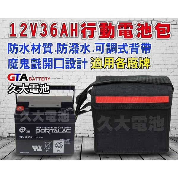 ✚久大電池❚ 尼龍布 電池行動背包 EVH12390 TEV12360 WP36-12 12V36Ah