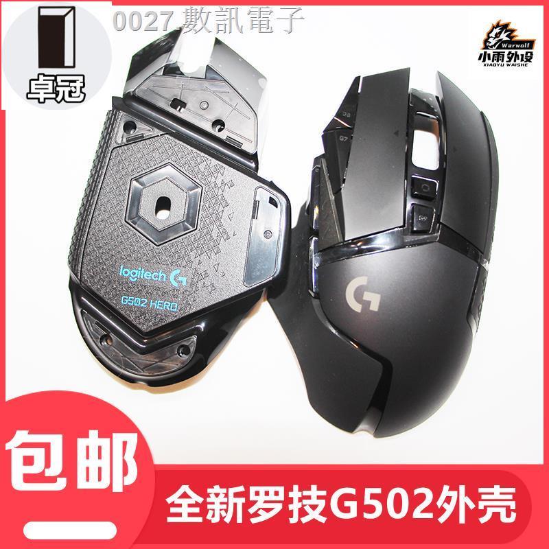 【卓冠科技】✓ 羅技G502滑鼠上殼外殼 配重配重倉蓋 底蓋 滾輪滑鼠線防滑貼
