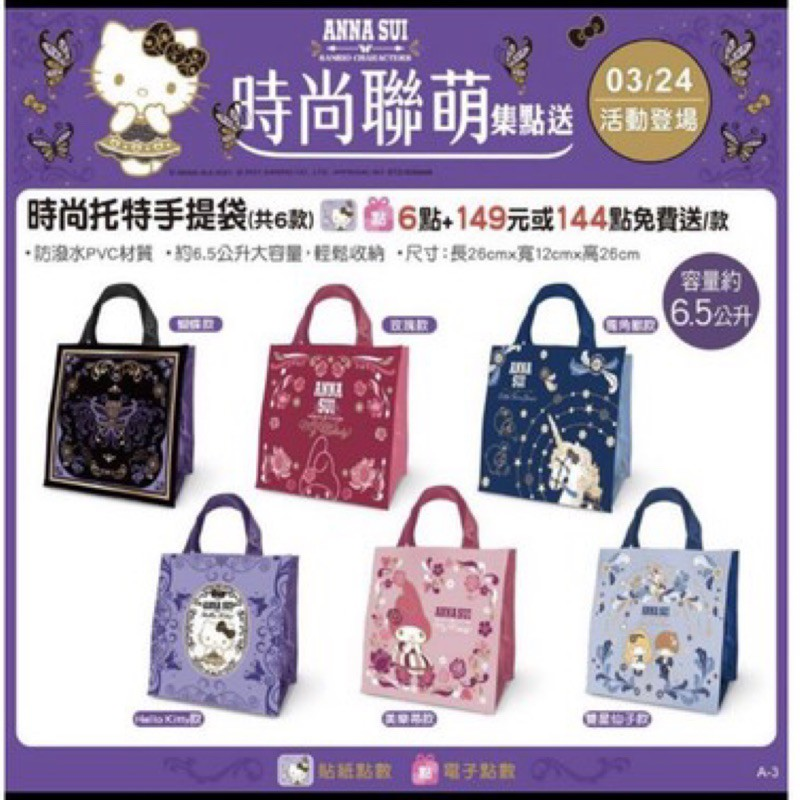 (現貨)7-11ANNA SUI聯名kitty時尚拖特手提袋