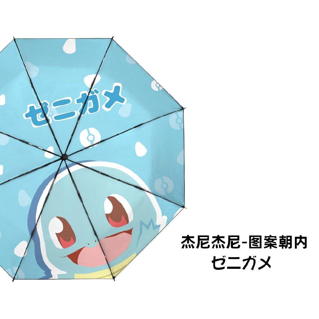 現貨+下殺寵物小精靈寶可夢皮卡丘 傑尼龜兒童呆呆獸妙蛙種子口袋妖怪雨傘 QG1L