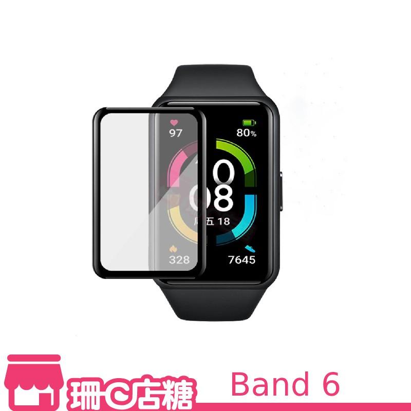 華為 HUAWEI Band 6 鋼化玻璃保護貼 手環保護貼 保貼 玻璃貼