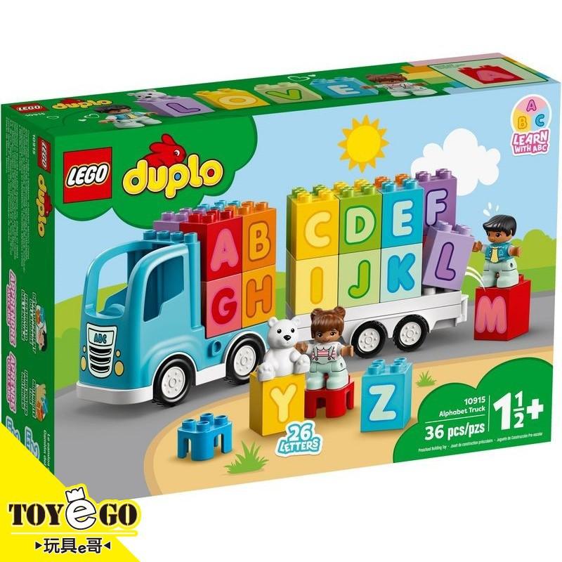 樂高LEGO DUPLO 字母卡車 玩具e哥 10915