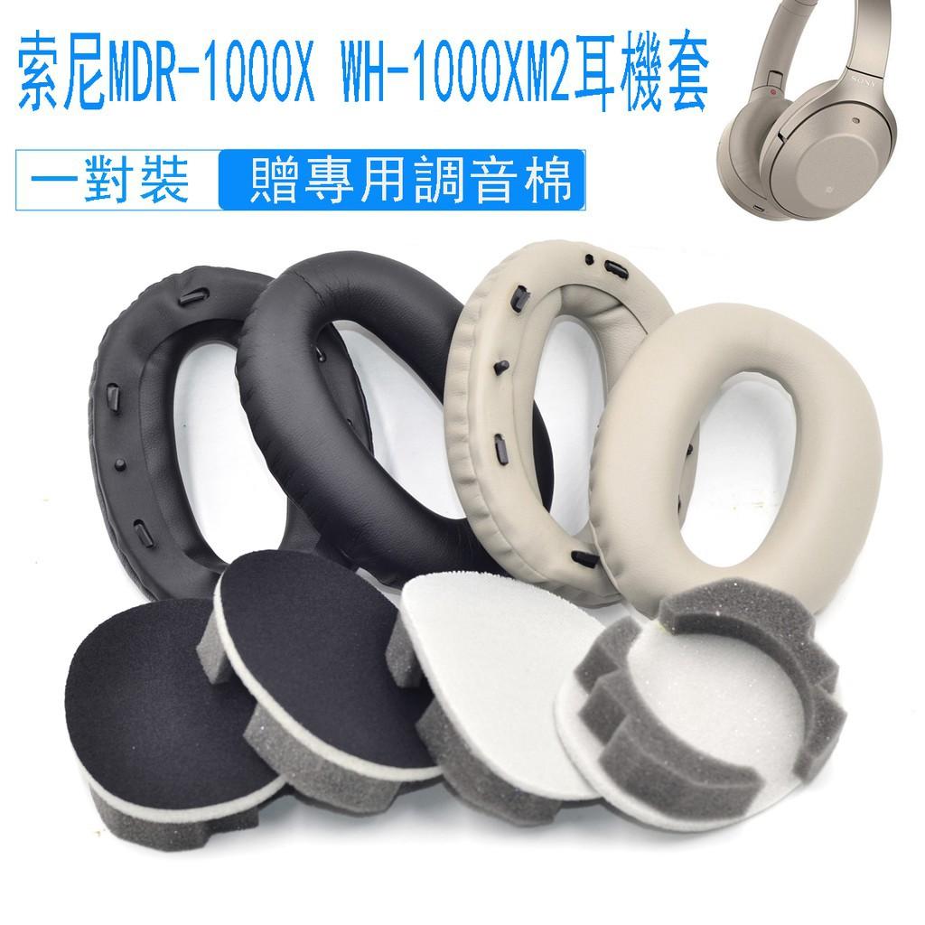 索尼MDR-1000X WH-1000XM2耳機套海綿套皮套WH 1000 XM2耳罩耳墊耳機配件【3c皮皮】