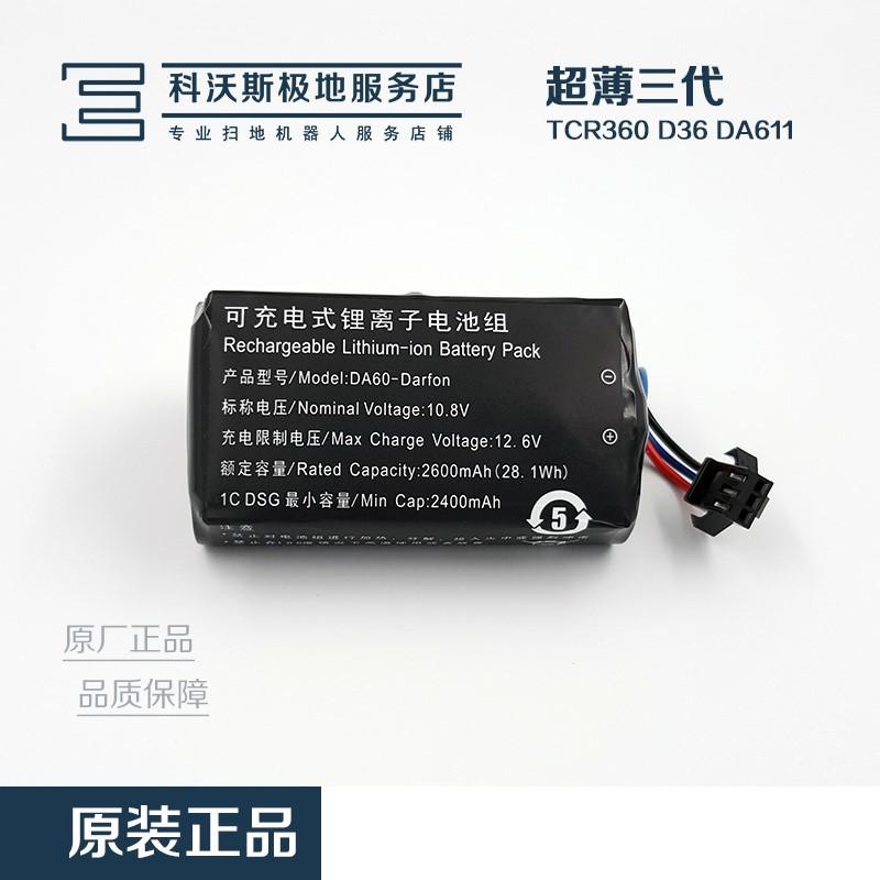 科沃斯掃地機器人配件TCR360 D36A/B/C/E DA611 DB35 DA60鋰電池