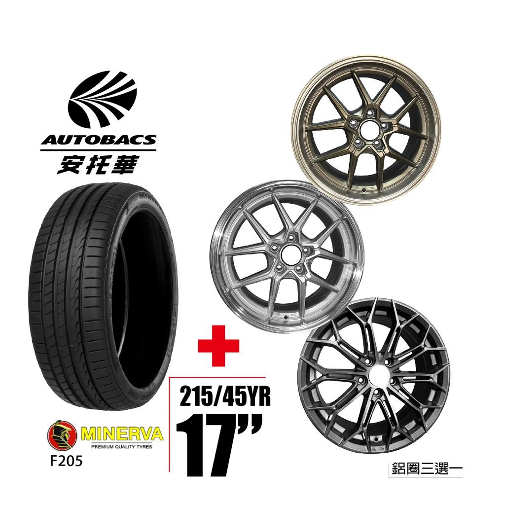 MINERVA米納瓦 輪胎215/45/17-圈17吋/5孔114/7.5J/38ET 四輪四圈組合/鋁圈三選一