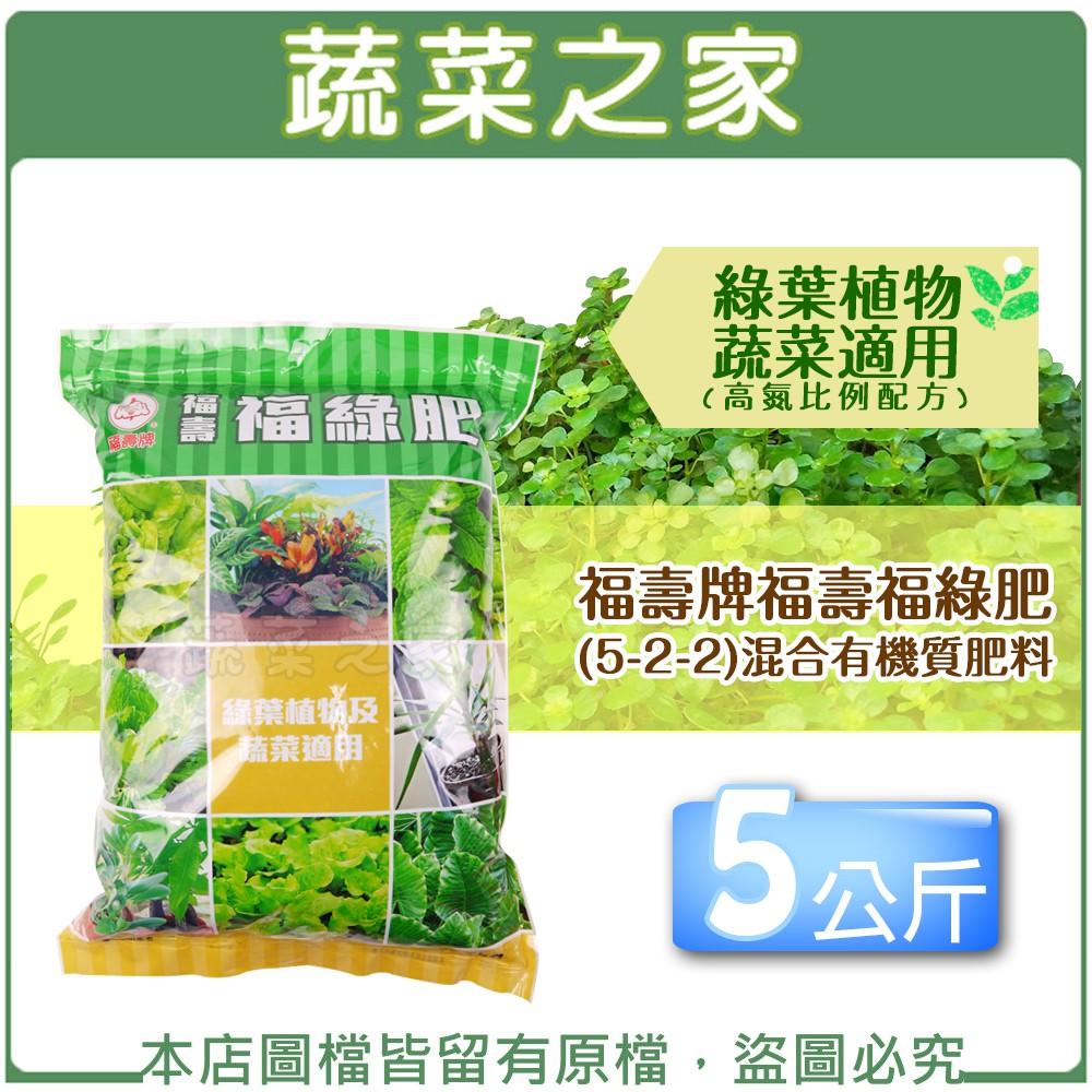 【蔬菜之家002-A12-5】福壽牌福壽福綠肥(5-2-2)混合有機質肥料 5公斤※此商品只能宅配運送※