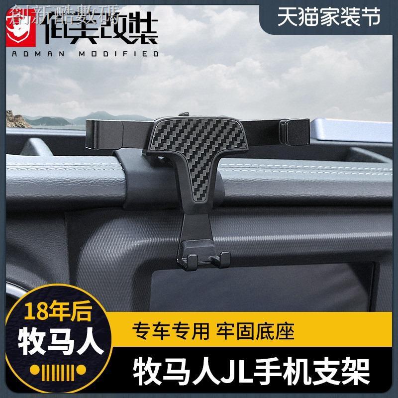 【現貨】手機支架適用于18-21款牧馬人JL手機支架改裝儀表臺出風口多功能車載支架