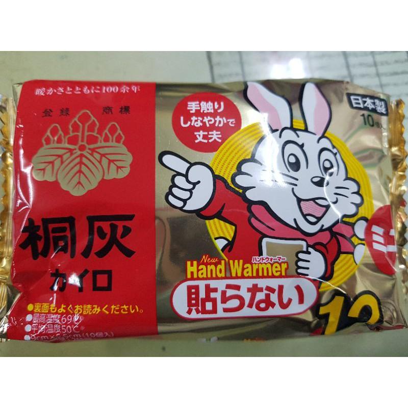 現貨迷你版🎀在不買又要缺貨了➡️當天下單隔天寄出🎊日本桐灰小白兔❤迷你版手握式12小時暖暖包