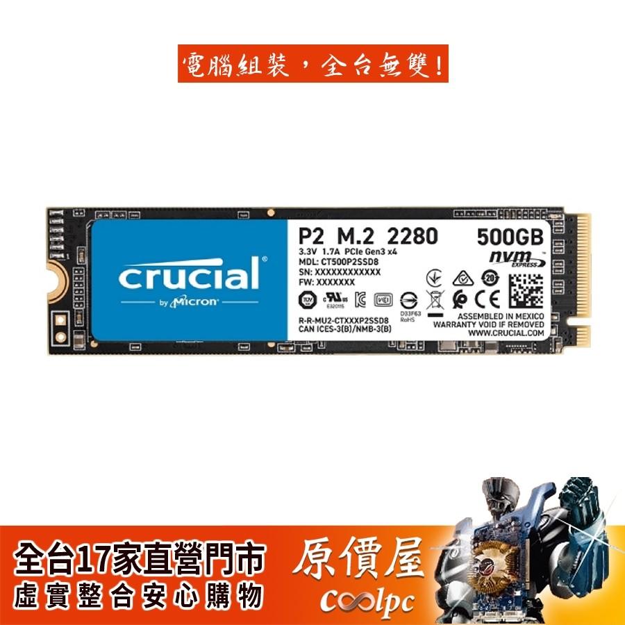 Micron美光 Crucial P2 500G M.2/五年保/SSD固態硬碟/原價屋