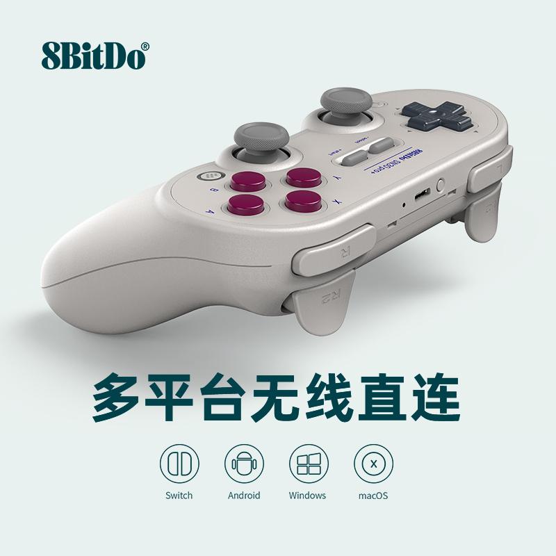 8BitDo八位堂SN30 Pro+無線藍牙游戲手柄手機PC電腦steam任天堂NS Switch Lite游戲機電視帶