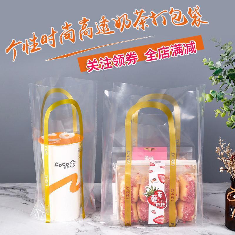 [奶茶杯][買多優惠多]金邊高透奶茶打包袋一次性飲料口杯單杯袋網紅高檔手提袋定做LOGO