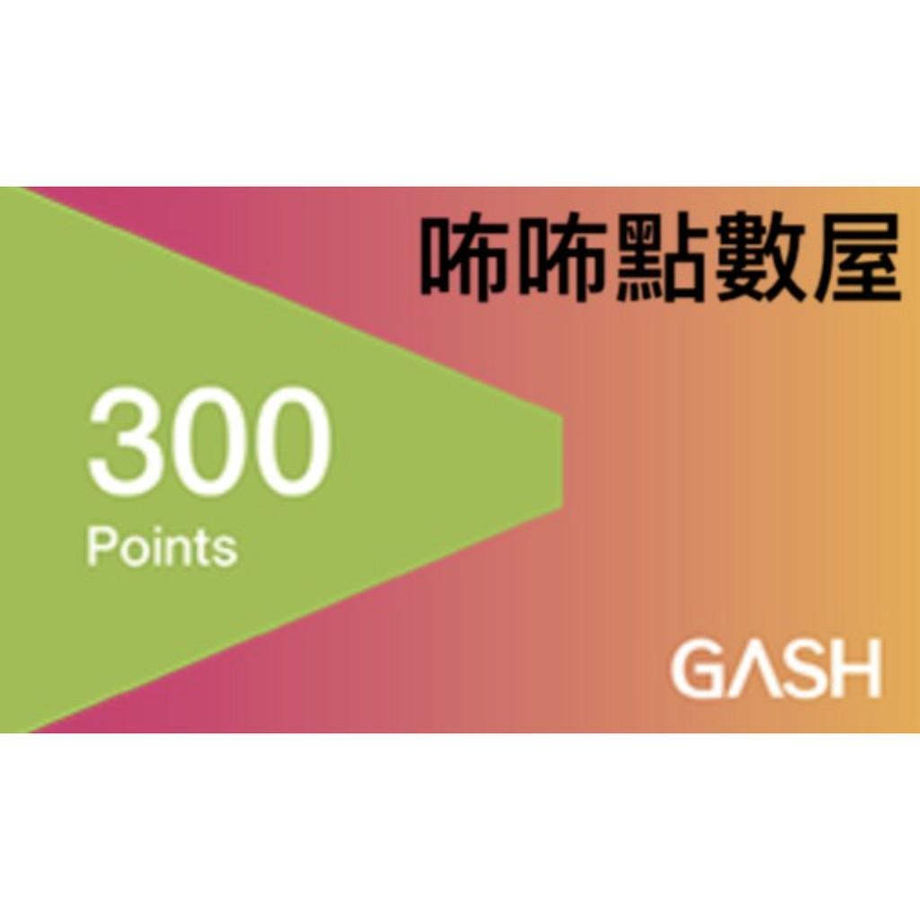 GASH 點數卡 300點 97.5折 官方序號 您自儲【咘咘點數屋】