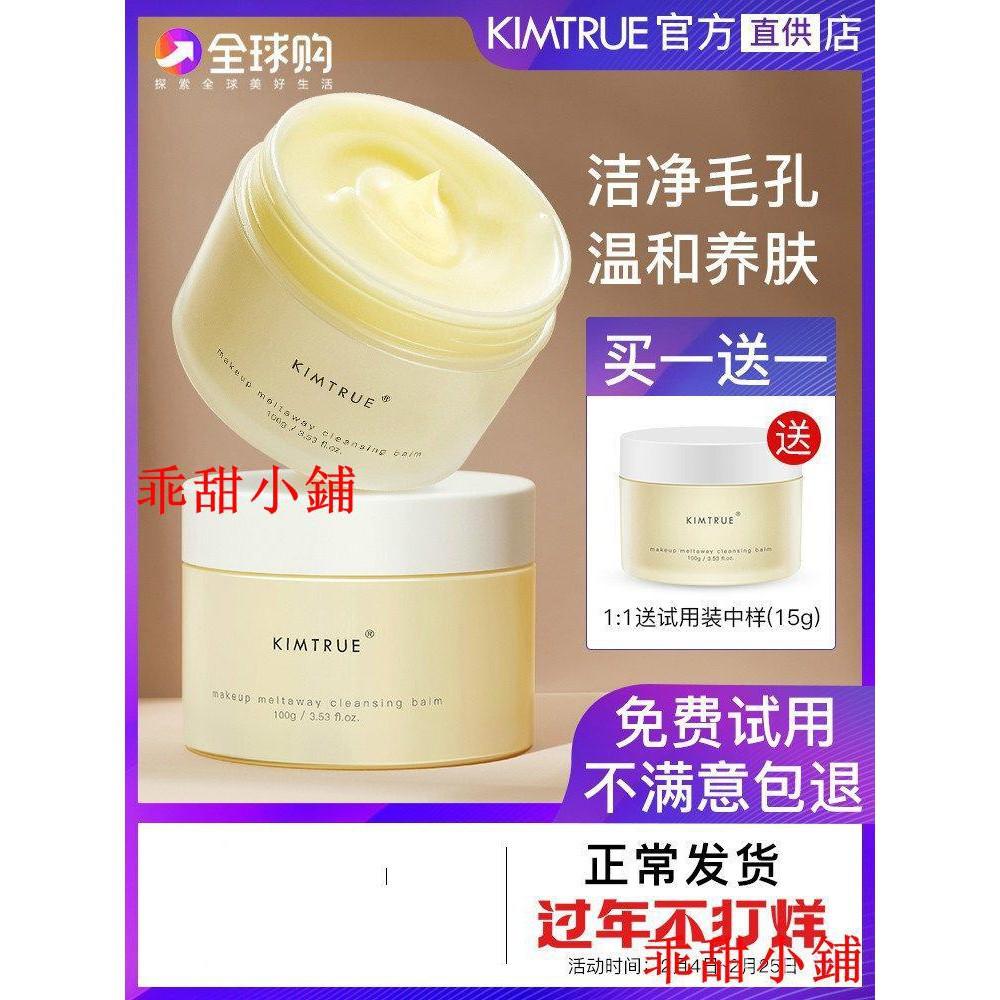 【精選】KT且初土豆泥KIMTRUE卸妝膏旗艦深層臉部溫和清潔卸妝乳啫喱 al40甜