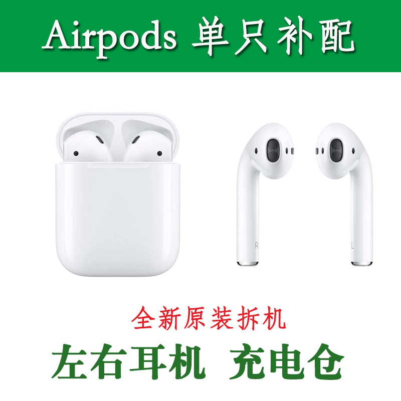 Apple/蘋果 AirPods2單只耳機補配全新國行拆機左右耳一代耳機倉