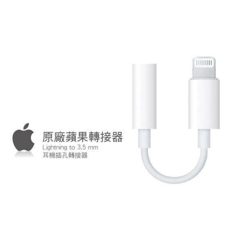 Apple原廠Lightning 對 3.5mm耳機插孔轉接器【WinWinShop】