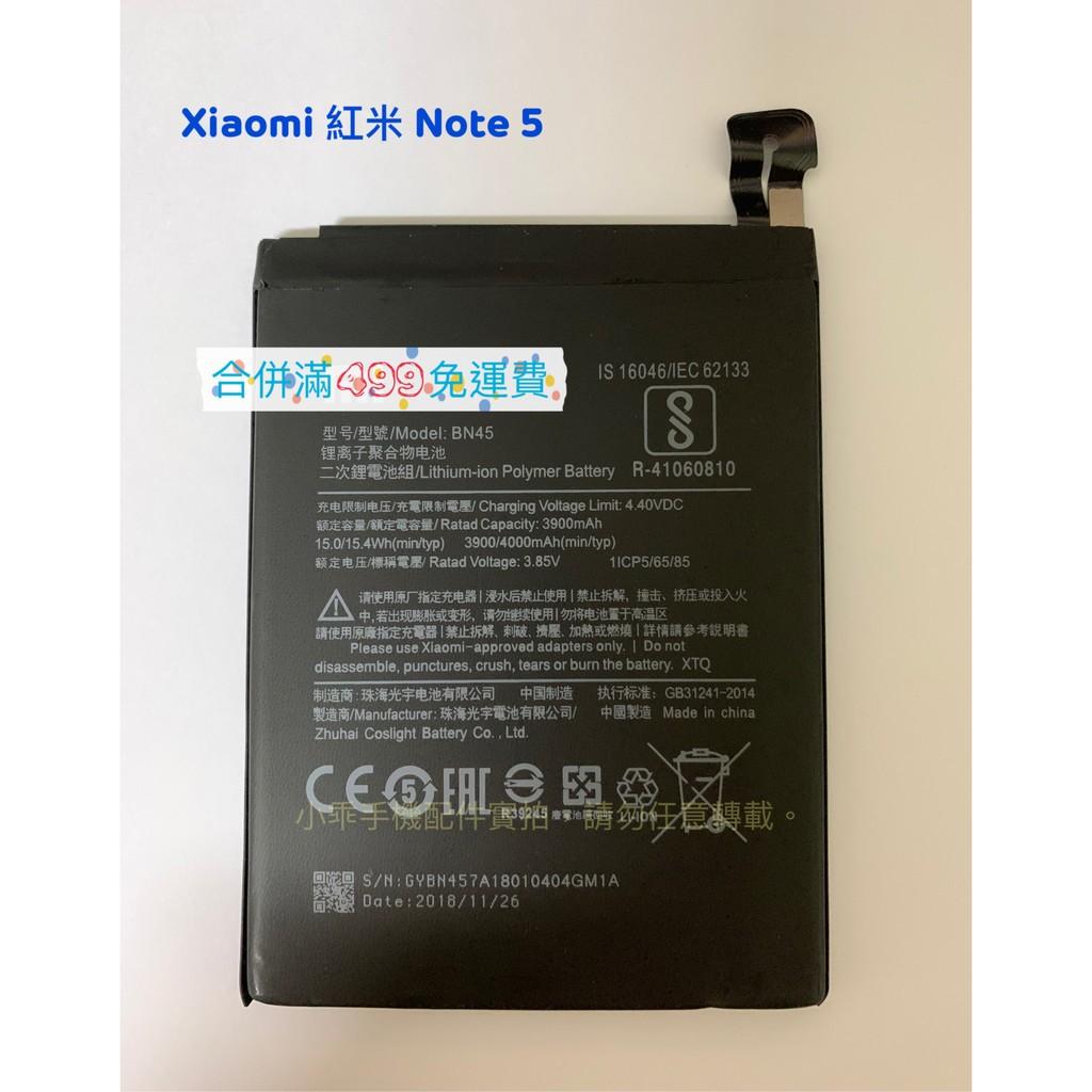 Xiaomi 紅米 Note 5 全新電池 BN45 內建電池 耗電斷電膨脹更換 DIY價 也可代換
