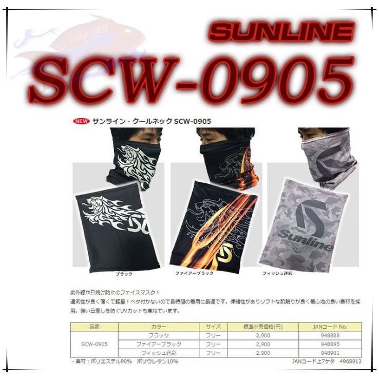 ☆涼釣趣☆sunline SCW-0905 防曬魔術頭巾   黑 / 火焰黑 / 迷彩 可選