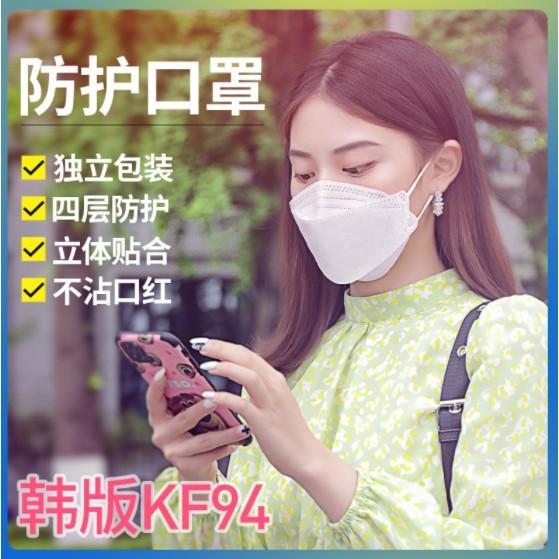 韩版KF94口罩韩国双熔喷儿童防尘透气防护kn95柳叶形鱼型独立包装