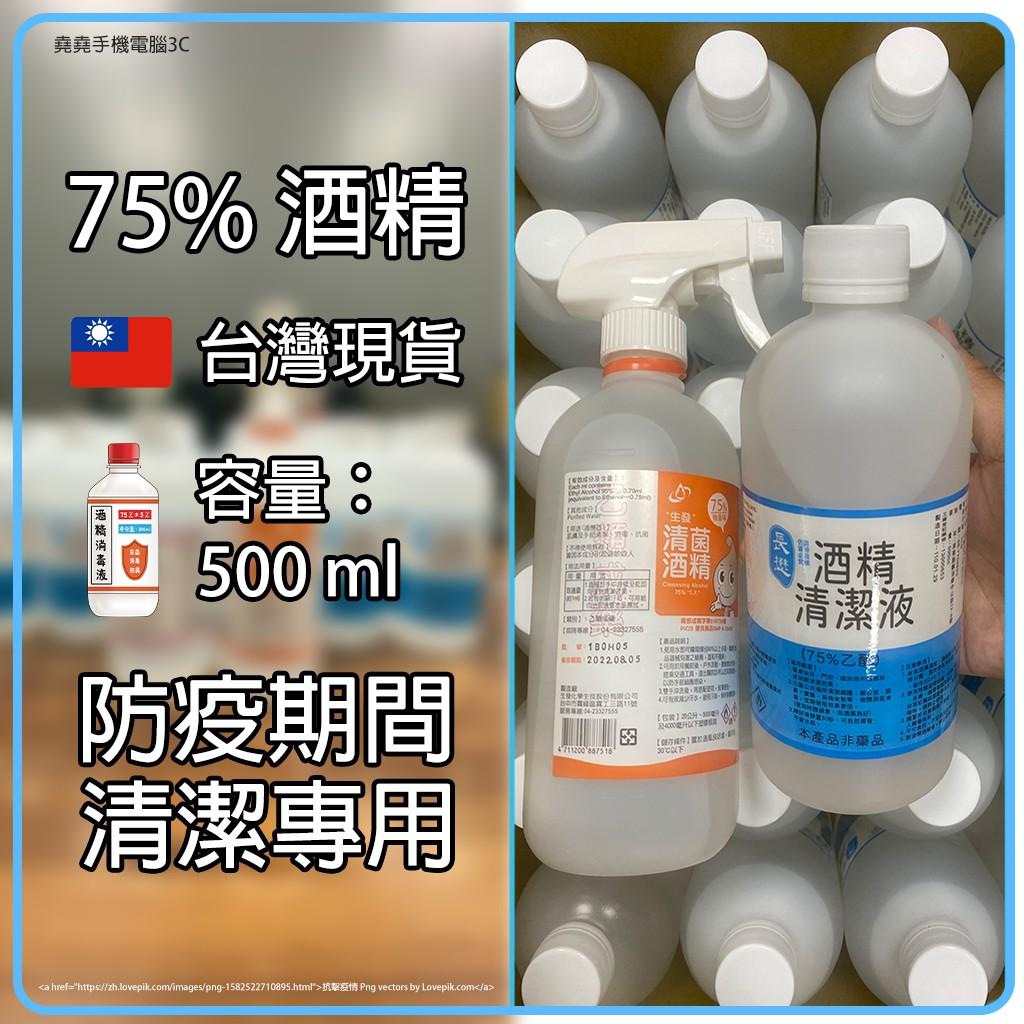 現貨 75%酒精 酒精 消毒酒精 防疫酒精 非藥用 環境清潔 酒精 75% 乙醇 酒精瓶 酒精噴頭 噴頭