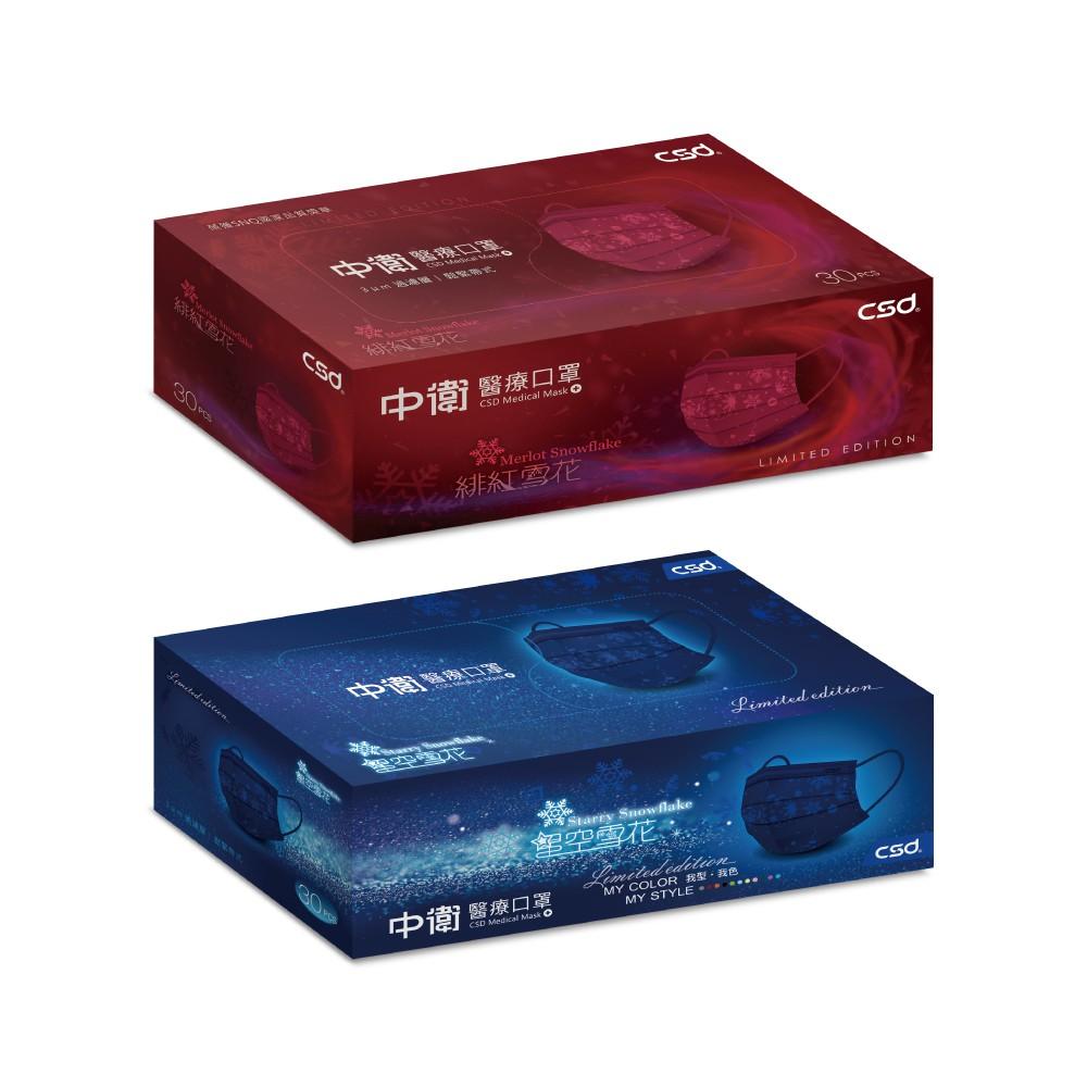 中衛 醫療口罩 雪花系列(30片x1盒入)-多款可選 蝦皮24h