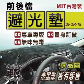 2007-2008年 I-MAX IMAX I MAX 汽車 儀表板 儀錶板 避光墊 遮光墊 隔熱墊 防曬墊 保護墊 高雄市