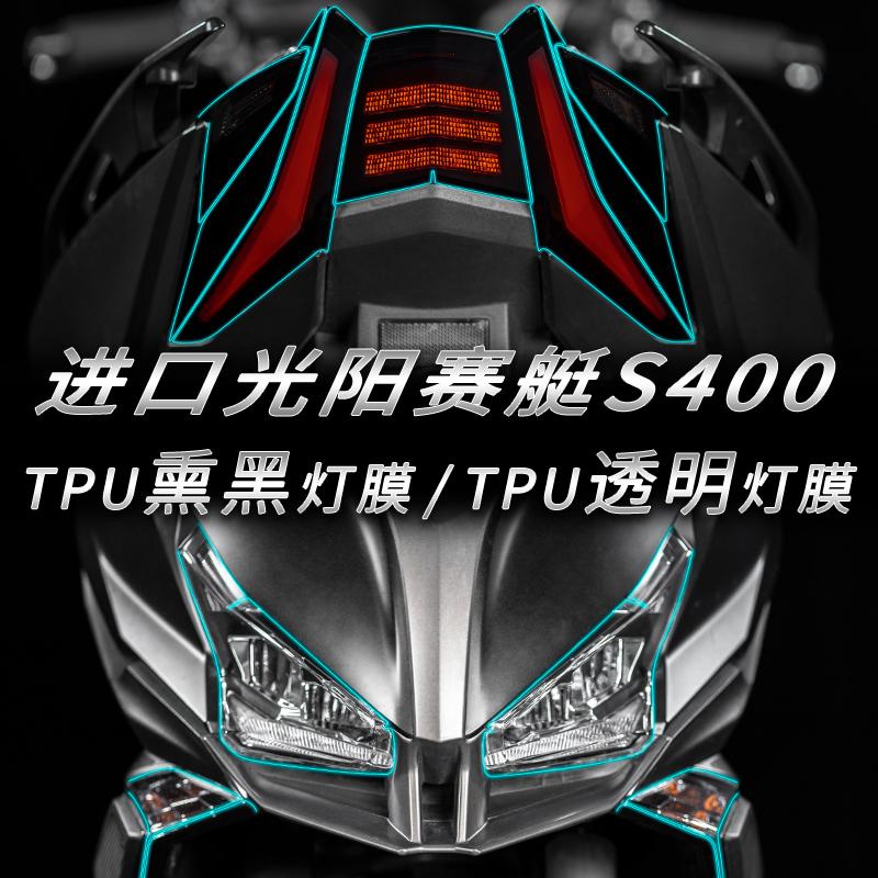 機車【日本】適用進口光陽賽艇S400燻黑燈膜大燈透明保護膜TPU尾燈改裝Xciting