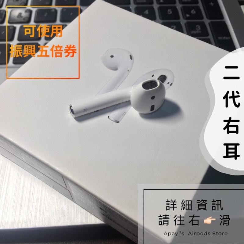 [二代 右耳 雙北可面交]原廠 全新 二手  AirPods2 AirPod 2代 Apple原廠充電線 單耳 單邊